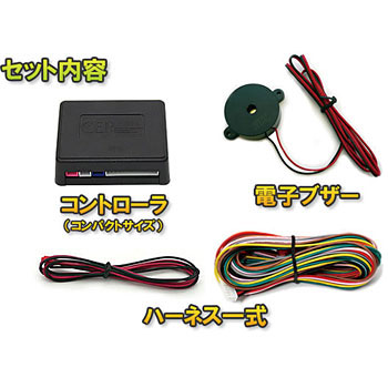 Buzzer Answerback Kit
