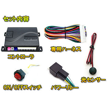 Car Auto Light Kit