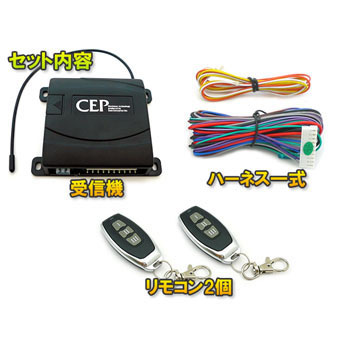 24V Universal 3CH Remote Control Switch Kit