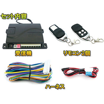 12V Universal 4CH Remote Control Switch Kit