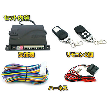 24V Universal 4CH Remote Control Switch Kit