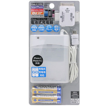 Battery Charger for iPhone, Smart Phone & Mobile Phone