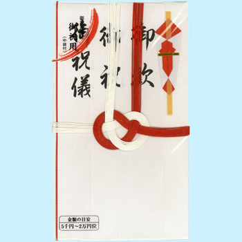 Japanese Gift-Money Envelope