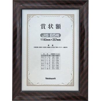 wood award certificate frame nakabayashi certificate frames