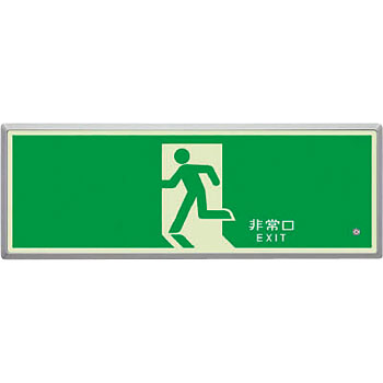 Brightness Exit Sign