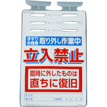"Hanging Safety Sign ""TSURUSHIKKO"""