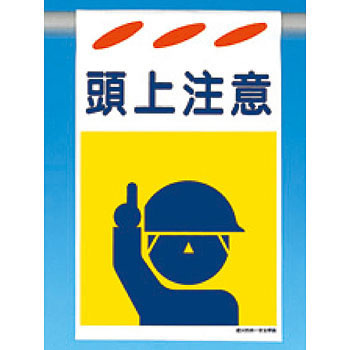 "Hanging Safety Sign ""KENSAIBOUGATA"""