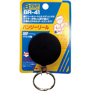 Retractable Reel
