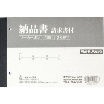 shipping slip invoice otokomae monotaro statement of delivery