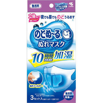 Wet Mask for Sleep Fragrance Free Solid Type