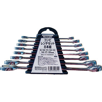 Combination Wrench Set, 8pcs