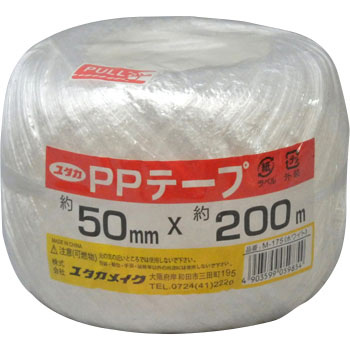 Packing PP Tape