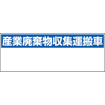 Industrial waste collection truck display label