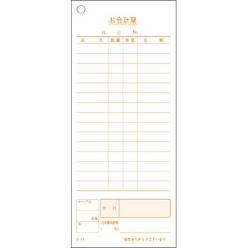 Accounting Form A Single Vote Line  Daikoku Industry Accounting