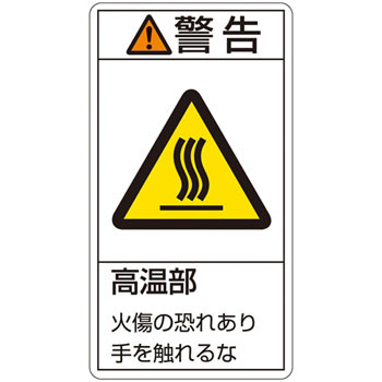 PL warning labels (Vertical)