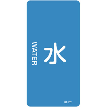 JIS piping identification explicit sticker  water relationship