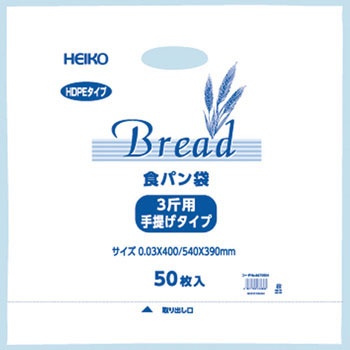 For HD plastic bag bread 3 loaf