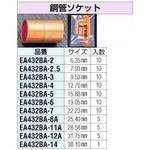 15.88 mm copper pipe socket