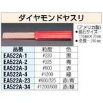 # 220 100mm diamond file flat [rough]