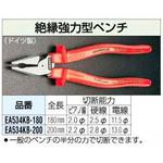 180mm insulated heavy duty pliers