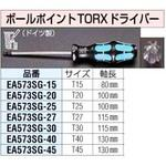 Tx 20 [Hex robe] Ball point driver