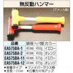 450g [red] recoilless hammer