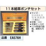 Leather punch set
