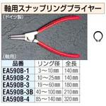 [3-10 mm] snap ring pliers for shaft