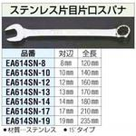 13 mm stainless steel one-piece single-ended spanner