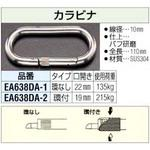 [With safety ring] Carabiner
