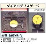 0-75mm Dial Depth Gauge