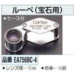 15mm [X18] Loupe [for jewely]