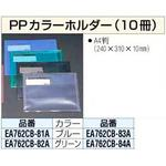 [Clear] PP Color Holder