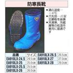 24.5cm Winter Boots