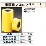 15mmx18m masking tape for the vehicle