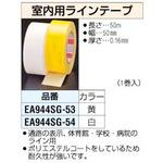 50mmx50m indoor line tape [yellow]