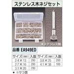 Wood screws set [stainless]