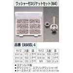 Washer threaded nut set (stainless steel)