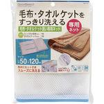 GS blankets, cotton blanket wash-only net