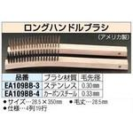 28x350mm [stainless] Long handle brush