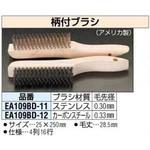 25x250mm [C Steel] handle brush