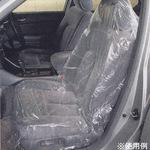 Nonslip Seat Cover