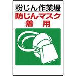 Dust failure prevention label