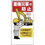 Construction machinery relationship label (prevention of heavy equipment disaster)