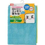 [GEKIOCHI] MICROFIBER THICK CLOTH (2 PCS)