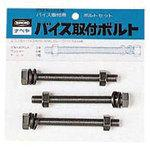 Vice mounting bolt set