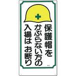 Safety Sign Board