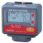 Oxygen and Toxic Gas Detection Alarm