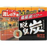 Deodorizer Charcoal, Kitchen use, Sink use