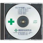 Warm Up Exercise Instruction CD, Japanese